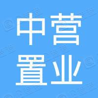 上海中营置业有限公司