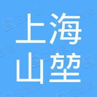 上海山堃房地产开发有限公司