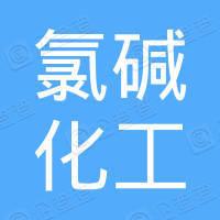 上海氯碱化工房产开发经营有限公司