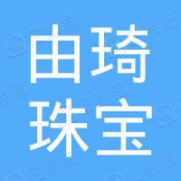 由琦(上海)珠宝有限公司