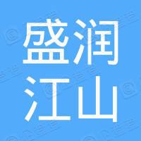 盛润江山车辆有限公司