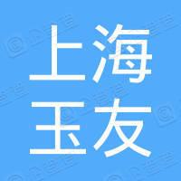 上海玉友货物运输代理有限公司
