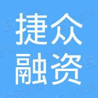捷众融资租赁(上海)有限公司