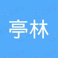 上海亭林企业咨询服务中心