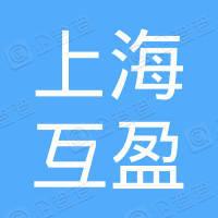 上海互盈货物运输代理有限公司