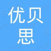 浙江优贝思日化科技有限公司