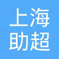 上海助超网络科技有限公司