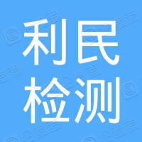 阜新蒙古族自治县利民机动车检测有限公司