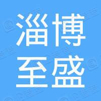 淄博至盛陶瓷材料有限公司