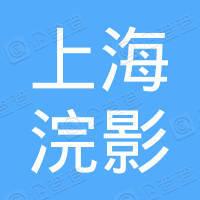 上海浣影网络科技有限公司
