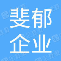 上海斐郁企业管理有限公司