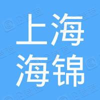 上海海锦房地产有限公司
