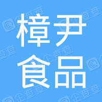 上海樟尹食品有限公司