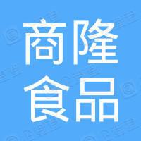 上海商隆食品有限公司