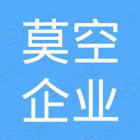 莫空企业发展(上海)有限公司