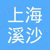 上海溪沙进出口贸易有限公司