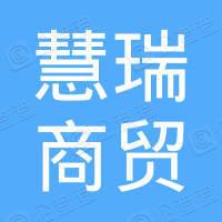 上海慧瑞商贸有限公司