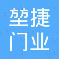 堃捷门业(上海)有限公司