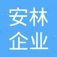 上海安林企业管理咨询事务所