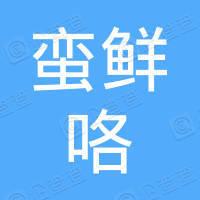 上海蛮鲜咯餐饮有限公司