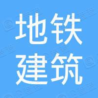 北京地铁建筑设施维护有限公司