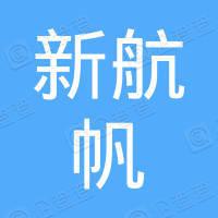 莱芜新航帆商贸有限公司