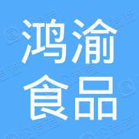 上海鸿渝食品有限公司