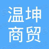 聊城市温坤商贸有限公司