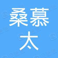 桑慕太机电设备(上海)有限公司