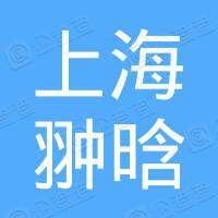 上海翀晗信息科技有限公司