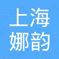 上海娜韵网络科技有限公司