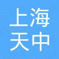 上海天中财务咨询有限公司
