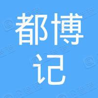 上海都博记文化传媒有限公司