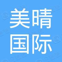 美晴国际货物运输代理(上海)有限公司