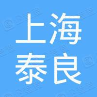 上海泰良信息科技有限公司