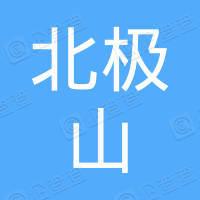 青海北极山酒店有限公司