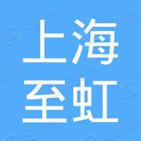 上海至虹节能设备有限公司