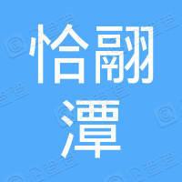 上海恰翮潭商务咨询管理中心