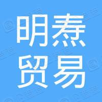 上海明焘贸易有限公司