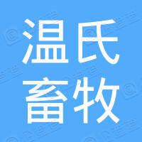 东阿温氏畜牧有限公司