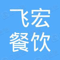 上海飞宏餐饮有限公司