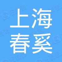 上海春奚塑料制品厂