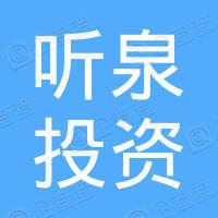 上海听泉投资管理中心(有限合伙)