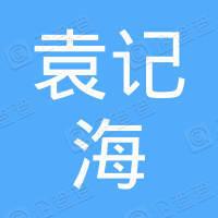 上海袁记海豪帆贸易有限公司