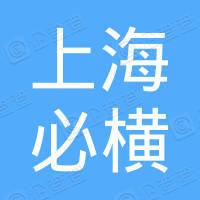 上海必横生物科技有限公司