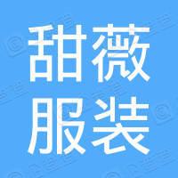 上海甜薇服装有限公司