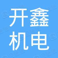 开鑫机电(上海)有限公司