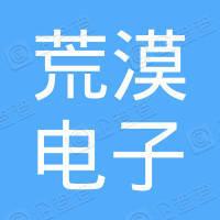 上海荒漠电子科技有限公司