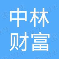 上海中林财富股权投资基金有限公司