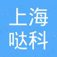 上海哒科企业管理中心